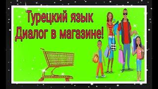 Урок 19 Диалог в магазине Как турки общаются на рынке
