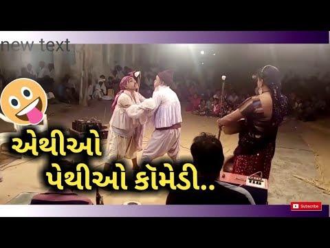 Lok Bhavai  Super Hit Gujarati Comedy  New Gujju Comedy HD Video