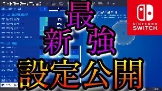 【フォートナイト】Switch最強の最新コントローラー設定を公開!【スイッチ版フォートナイト】