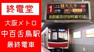 【終電堂】大阪メトロ 御堂筋線 なかもず駅の最終電車を見てきた! #100 / The Final train of Osaka Metro (Osaka,Nakamozu)