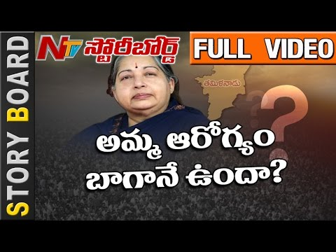 What is The Health Status of Tamil Nadu CM Jayalalithaa? || Story Board Part Full || NTV