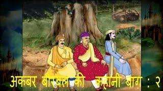 Akbar Birbal Ki Kahani | अकबर  बीरबल की  कहानी बाग़ : २ | Animated Stories  Hindi Part 2