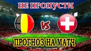 Бельгия - Швейцария / Прогноз на футбол / Лига наций 12.10.2018 г.
