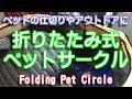 ペットの仕切りやアウトドアに折りたたみ式ペットサークル おもしろい猫動画 Pet Circle