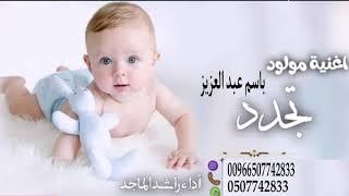 اغنية مولود باسم عبد العزيز- تجدد الصبح بشعاع || لطلب بالاسماء