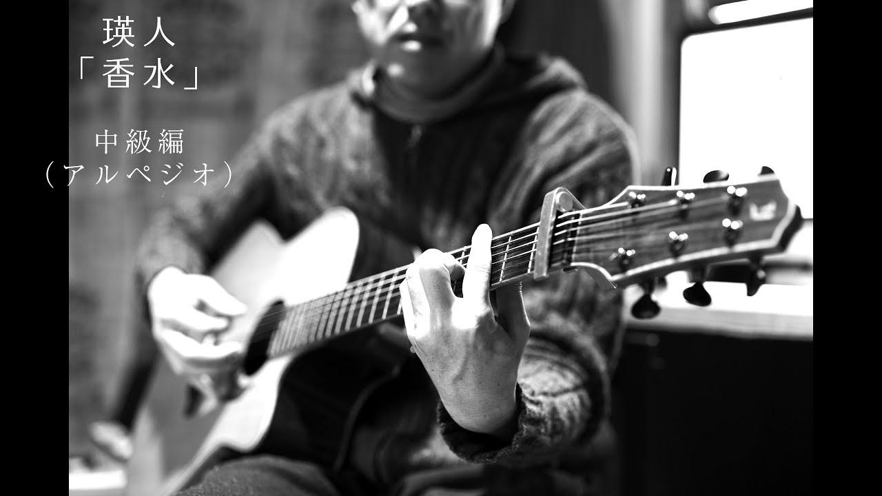 香水 ギター アルペジオ