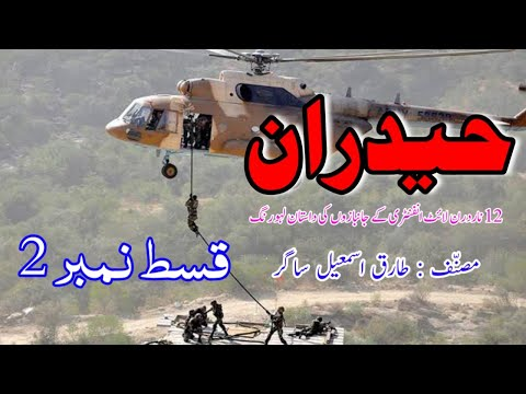 "The True Story of Kargil War ""Haidran"" - Tariq Ismail Sagar's Novel (Episode-02) - Audiobook"