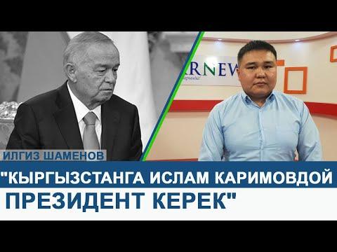 ''Кыргызстанга күчтүү кадрлар жана Каримовдой президент керек''