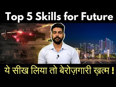 Top 5 Skills For Future Jobs & Career | Future Work | Must Learn | Free Courses | Praveen Dilliwala