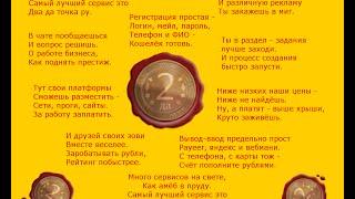 2da ru   Задание №243, Боты прислали одинаковые отчёты.