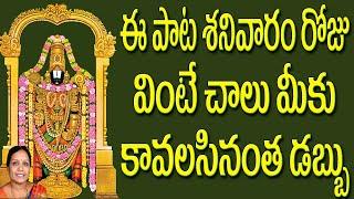 వెంకటరమణ సంకటాహరణ   venkata ramana thandri venkata ramana orginal song   Jayasindoor Entertainments