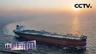 [中国新闻] 新闻观察:全球首艘超大型智能油轮成功交付 | CCTV中文国际