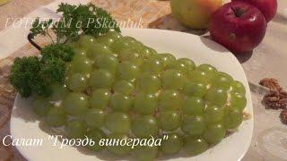 """Салат """"Виноградная гроздь"""". Рецепт."""