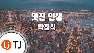 [TJ노래방 / 여자키] 멋진인생 - 박정식 / TJ …