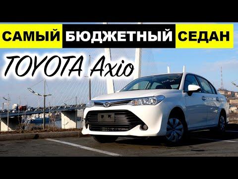 TOYOTA COROLLA AXIO - самый бюджетный седан из Японии. Красивая надежность за адекватные деньги!