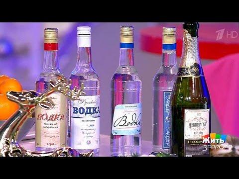 Жить здорово! Этанол. Как неотравиться алкоголем. (28.12.2016)
