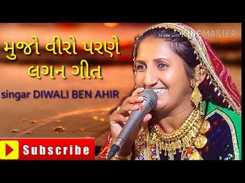 DIWALI BEN AHIR//kutchi folk song//lagan geet