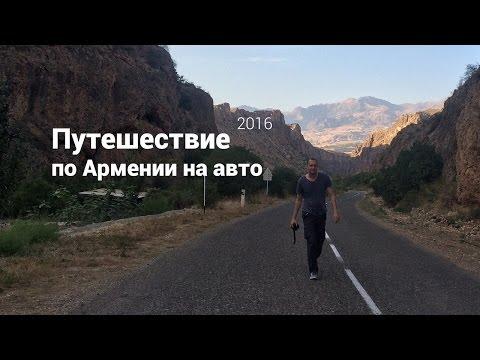 Путешествие по Армении на автомобиле