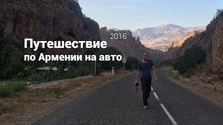видео Поездка в Армению | Впечатления от Еревана