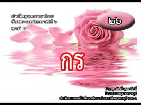 คำพื้นฐานภาษาไทย ป.6 ชุดที่ 1