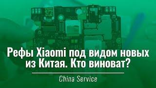 Восстановленные Xiaomi продают как новые — кто виноват? | China-Service