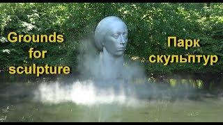 Экскурсия. Самый сокровенный секрет Нью Джерси. Уникальный парк скульптур.