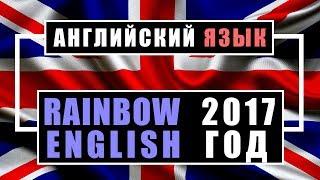Методический шлейф УМК «Rainbow English». Новинки 2017 года. Английский язык в школе Rainbow English