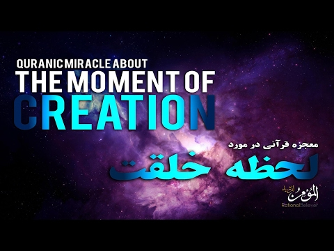 The Moment of Creation