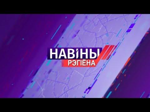 Новости Могилева и Могилевской области 12.11.2019 выпуск 20:30  [БЕЛАРУСЬ 4| Могилев]