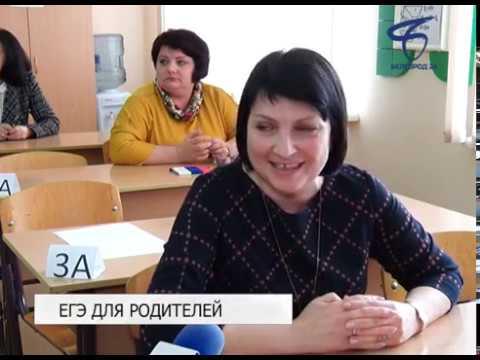 Белгородская область присоединилась к акции «Единый день сдачи ЕГЭ родителями»