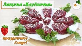 """Праздничная закуска из картофеля с селедкой """"Клубничка"""""""