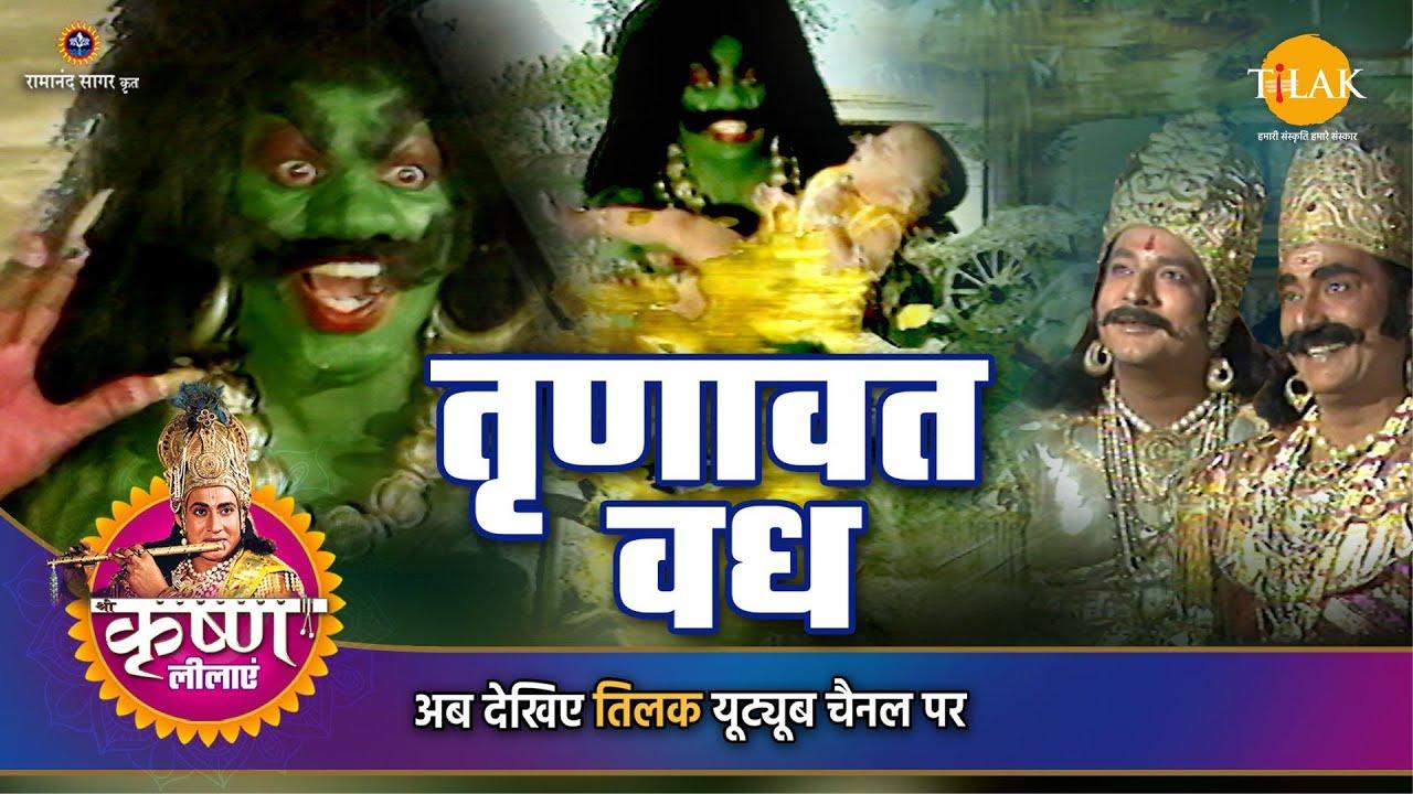 Download श्री कृष्ण लीला   तृणावत वध
