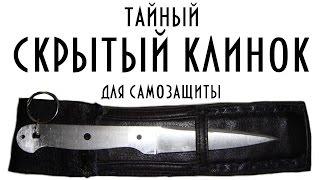 как сделать тайный кинжал или скрытый клинок ассасина. hidden blade