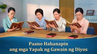 """""""Dumadaloy ang Tubig ng Buhay Mula sa Trono"""" Clip 1 - Paano Hahanapin ang mga Yapak ng Gawain ng Diyos"""