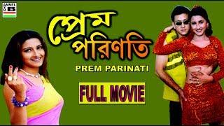 Prem Parinati |  প্রেম পরিণতি | Bengali Full Movie | Rachana Banerjee | Siddhanta | Mihir Das