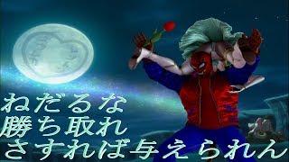 太平洋の暴れん坊といいます! I am TaiHeiYo!!! 鉄拳ではキング一筋で...
