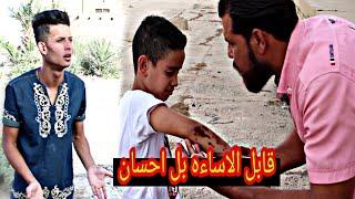 فلم / قابل الاساءه بل احسان شوفو شصار... #يوميات_سلوم