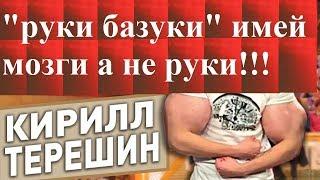 Кирилл Терешин РУКИ БАЗУКИ