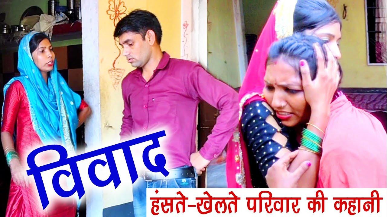 इस औरत ने कर दिया दो भाइयों को अलग | हरियाणवी पारिवारिक नाटक | बटवारा | Mandeep Bangru | Miss Babita
