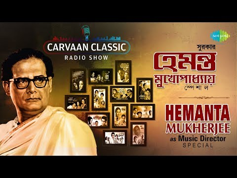 Caravan Classic Radio Show | Hemanta Mukherjee as Music Director Special
