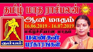 கும்பம்  ஆனி மாத ராசி பலன் 16.06.2019 to16.07.2019 KUMBAM AANI Matha Rasi Palan-2019
