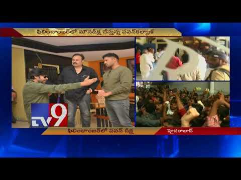 Pawan Kalyan deeksha over Sri Reddy's comments - TV9