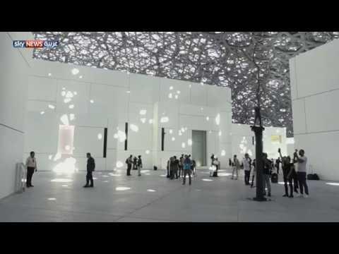 افتتاح متحف اللوفر أبوظبي مساء اليوم