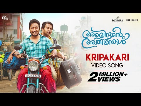 Aravindante Athidhikal | Kripaakari Devi Song Video | Vineeth Sreenivasan | Shaan Rahman | Official