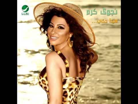 Najwa Karam ... Hayda  Haki | نجوى كرم ... هيدا حكي