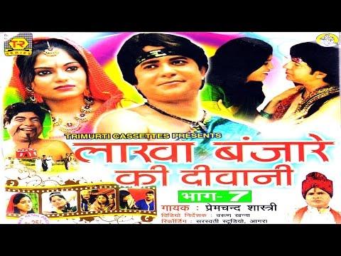 Dehati Kissa - Lakha Banjare Ki Diwani 7    Prem Chandra Shastri New Dehati Kissa 2016