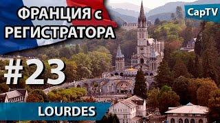 Lourdes - Знаменитое Место Паломничества - CapTV Франция - #23(В этом эпизоде мы отправимся в Lourdes (Люрд, Лурдес, Лурд) - город во Франции, в департаменте Верхние Пиренеи..., 2016-01-18T12:04:50.000Z)