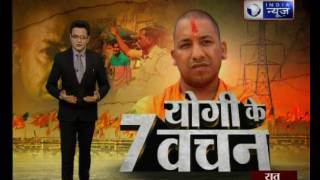 India News show on Yogi Adityanath plans new industrial policy for UP