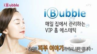 아이버블 세안기 iB8000 소개 영상  노폐물 피지 …