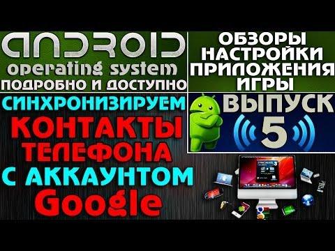 Андроид: Связываем контакты телефона с аккаунтом Google